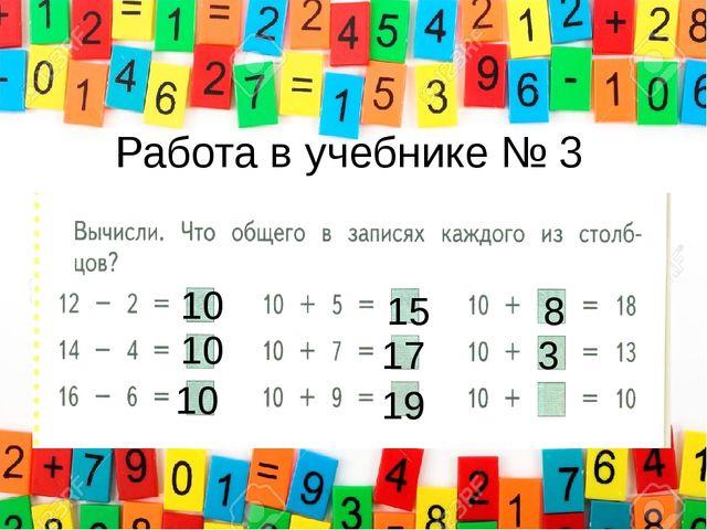 Работа в учебнике № 3 10 10 10 15 17 19 8 3