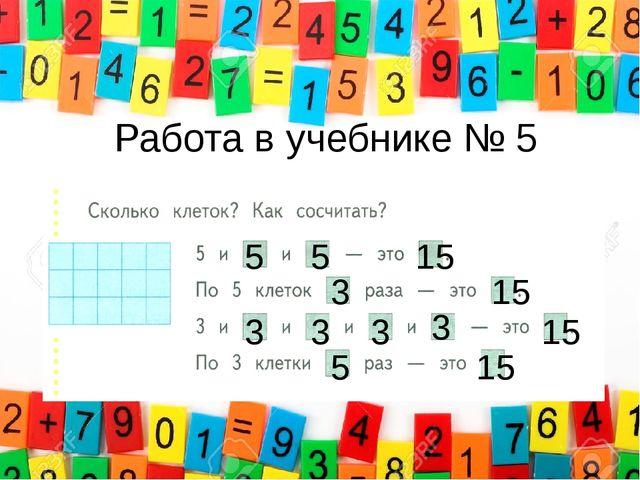 Работа в учебнике № 5 5 5 15 3 15 3 3 3 3 15 5 15