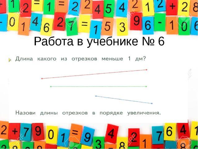 Работа в учебнике № 6