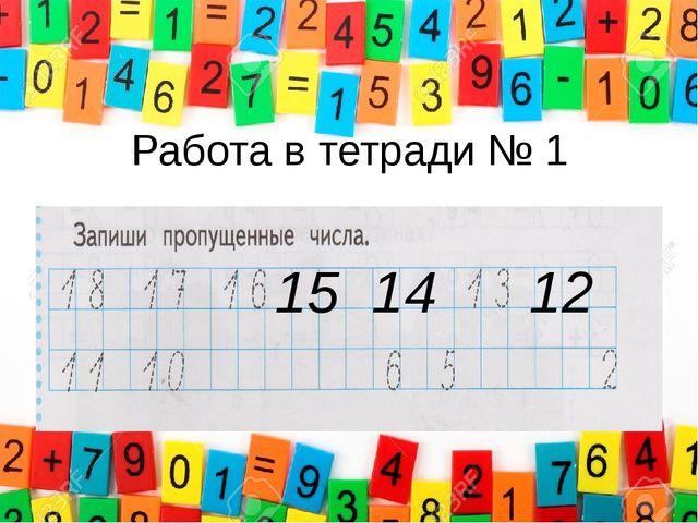 Работа в тетради № 1 15 14 12