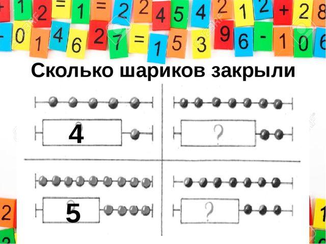 Сколько шариков закрыли на каждом рисунке? 4 5