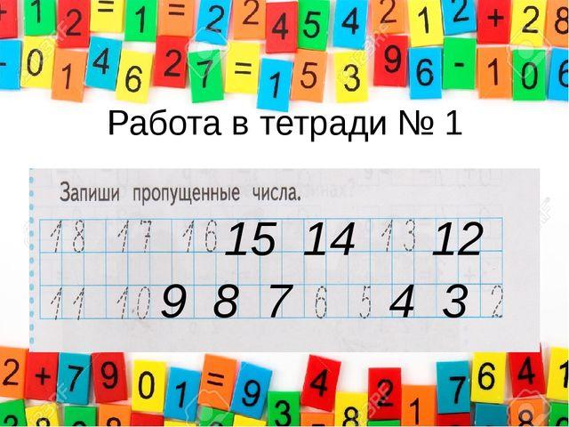 Работа в тетради № 1 15 14 12 9 8 7 4 3