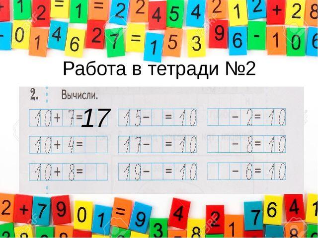 Работа в тетради №2 17