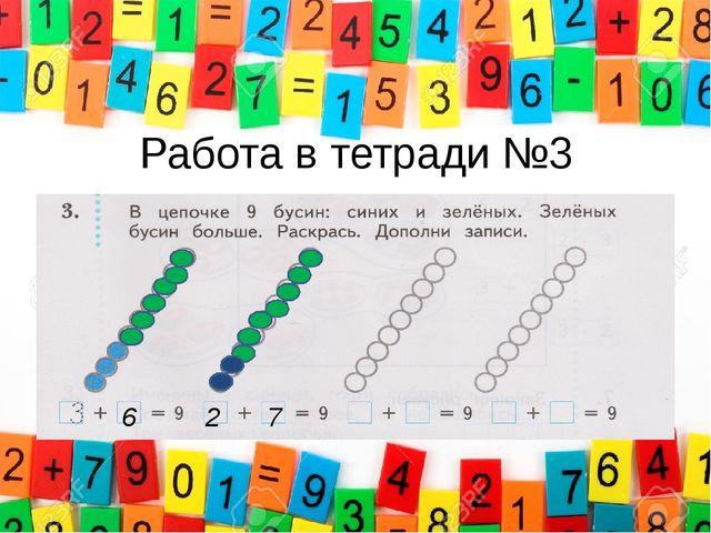 Работа в тетради №3 6 2 7