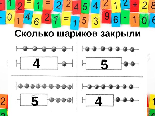 Сколько шариков закрыли на каждом рисунке? 4 5 5 4