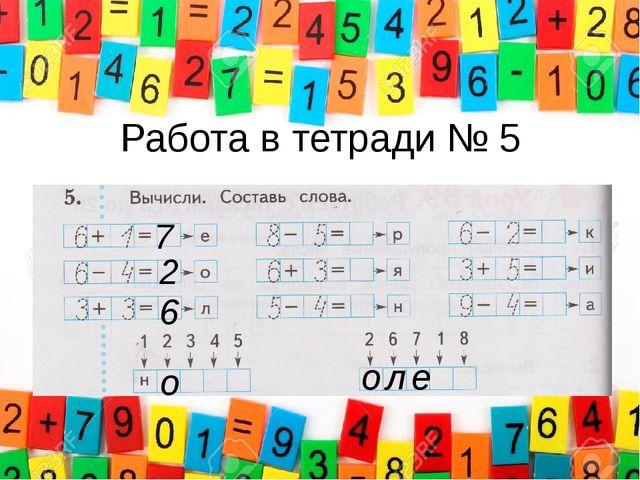 Работа в тетради № 5 7 е 2 о о 6 л