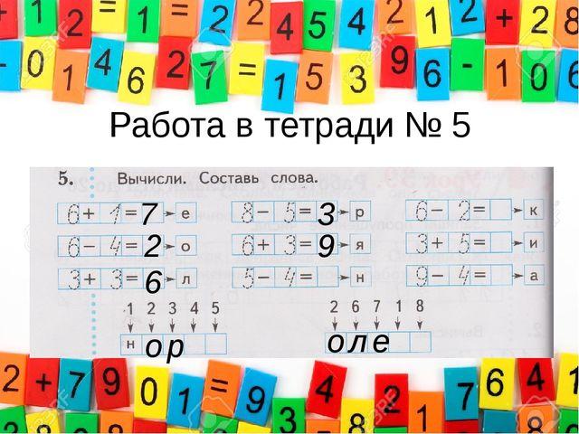 Работа в тетради № 5 7 е 2 о о 6 л 3 р 9