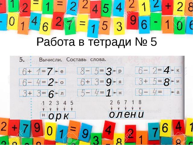 Работа в тетради № 5 7 е 2 о о 6 л 3 р 9 1 н 4 к 8 и