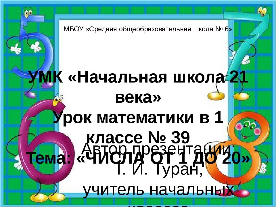 УМК «Начальная школа 21 века» Урок математики в 1 классе № 39 Тема: «ЧИСЛА ОТ...