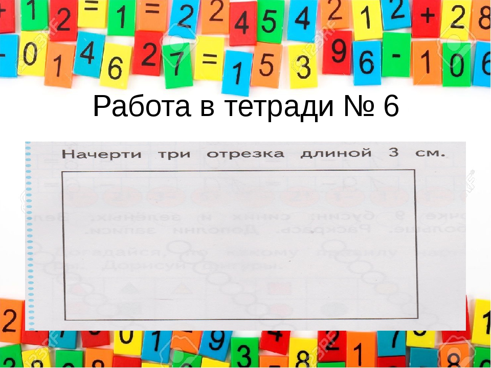 Работа в тетради № 6