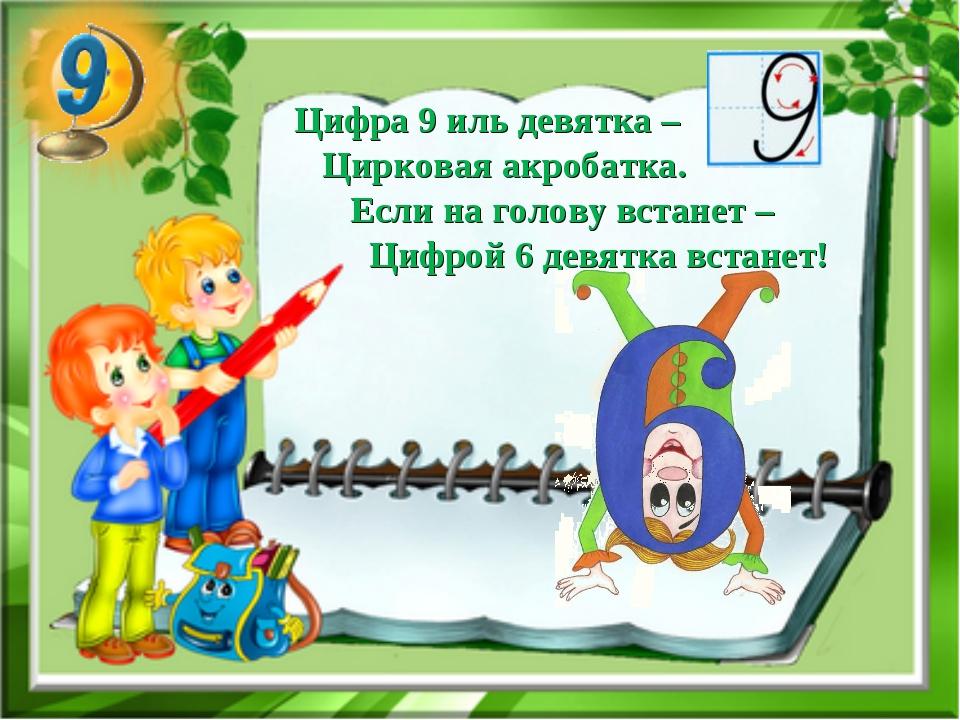Цифра девять, иль девятка, Цирковая акробатка: Если на голову встанет, Цифро...