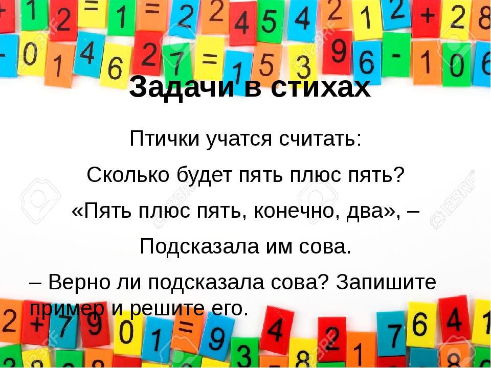 Задачи в стихах Птички учатся считать: Сколько будет пять плюс пять? «Пять пл...