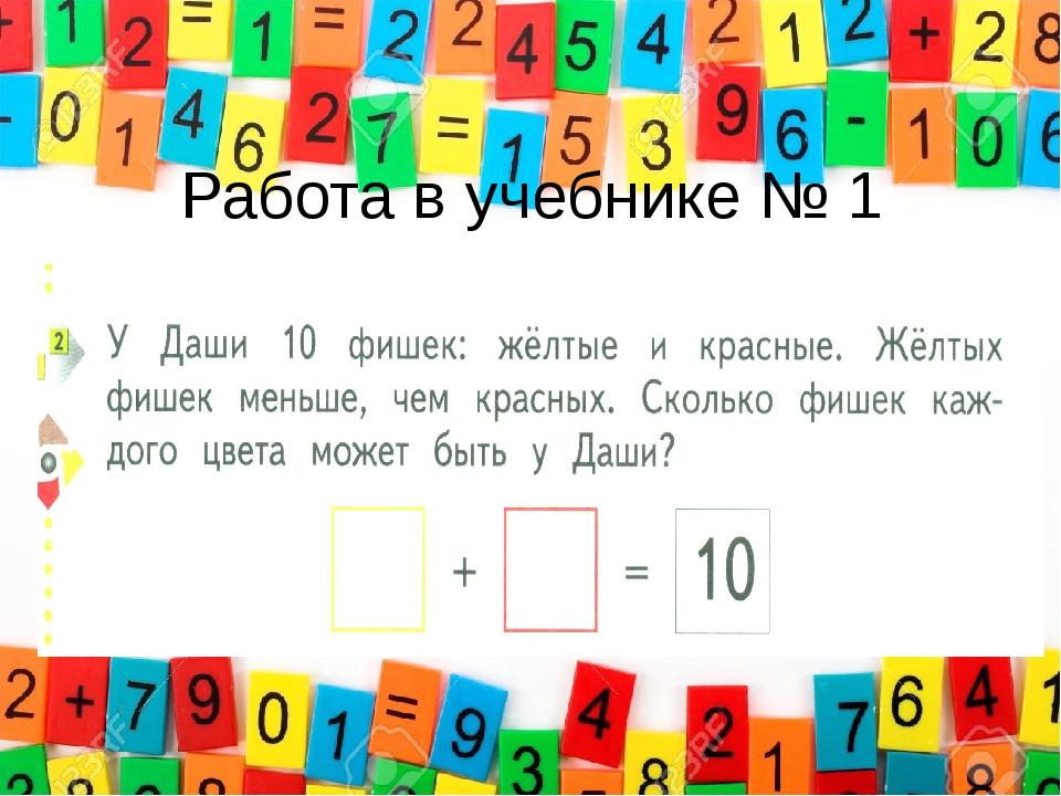 Работа в учебнике № 1