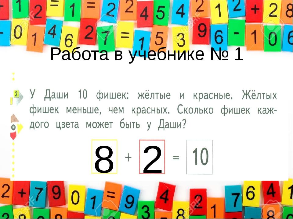 Работа в учебнике № 1 8 2