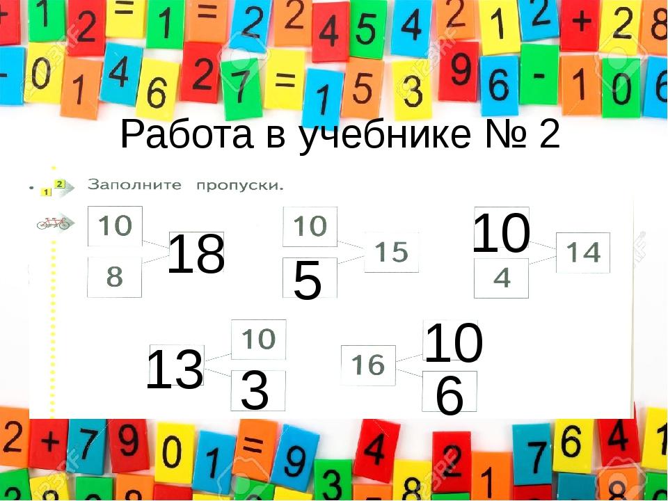 Работа в учебнике № 2 18 5 10 13 3 10 6