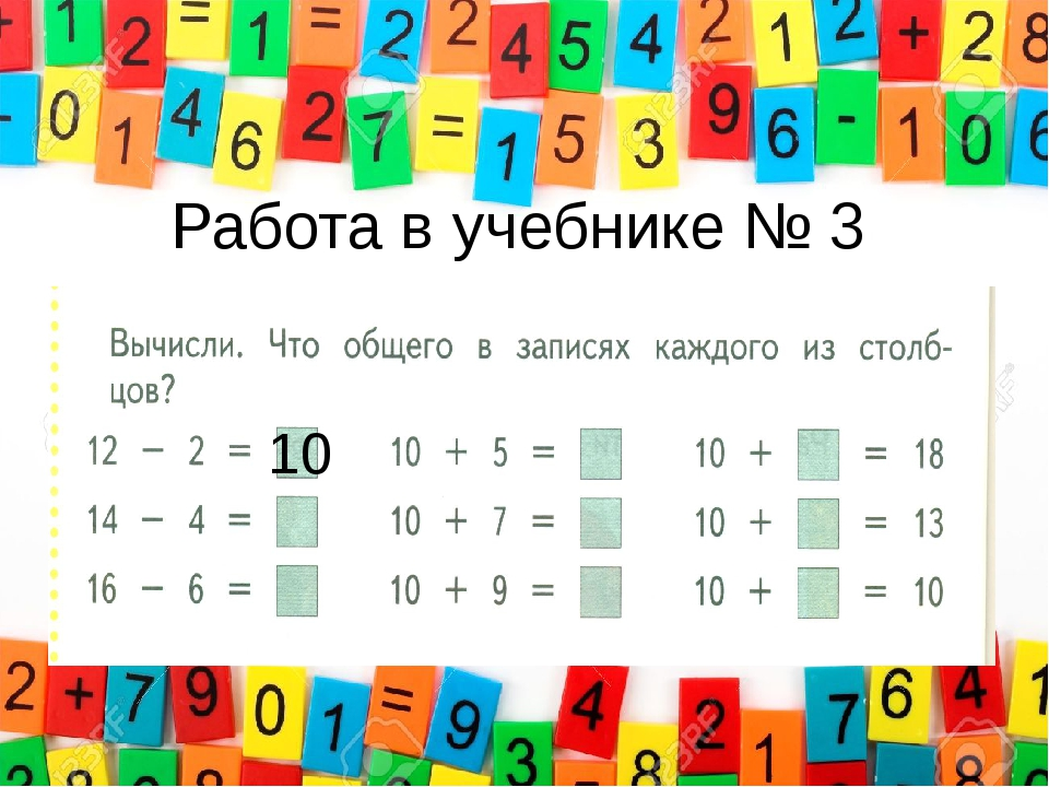 Работа в учебнике № 3 10