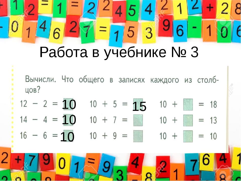 Работа в учебнике № 3 10 10 10 15