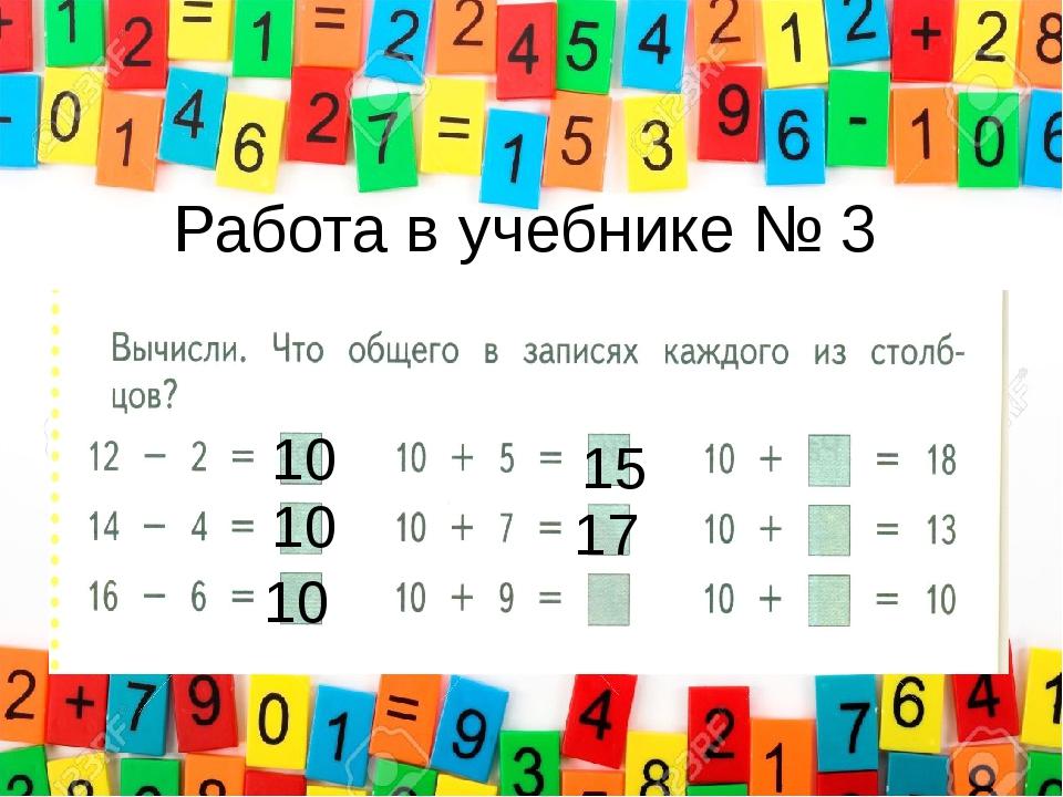 Работа в учебнике № 3 10 10 10 15 17
