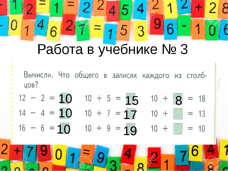 Работа в учебнике № 3 10 10 10 15 17 19 8