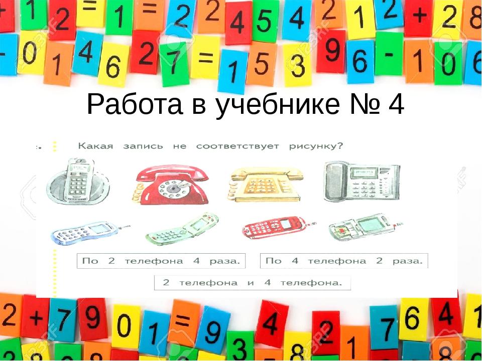 Работа в учебнике № 4