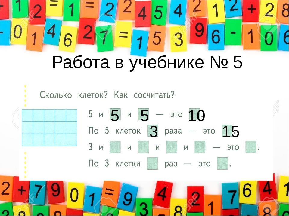 Работа в учебнике № 5 5 5 10 3 15