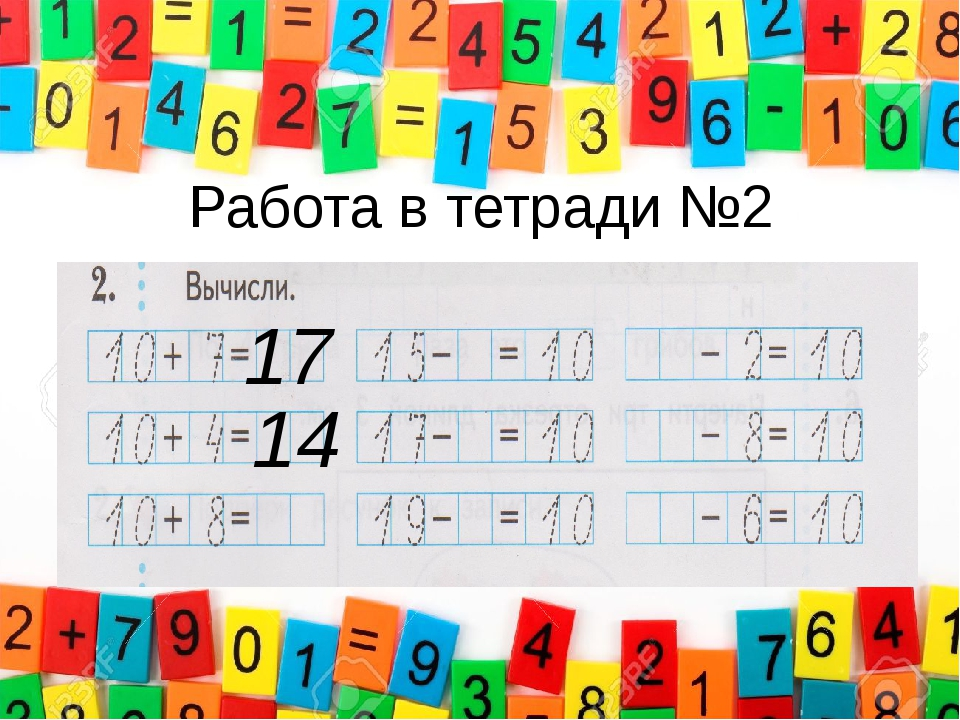 Работа в тетради №2 17 14