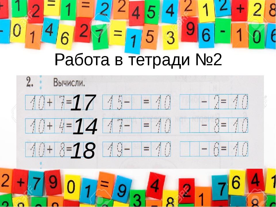 Работа в тетради №2 17 14 18