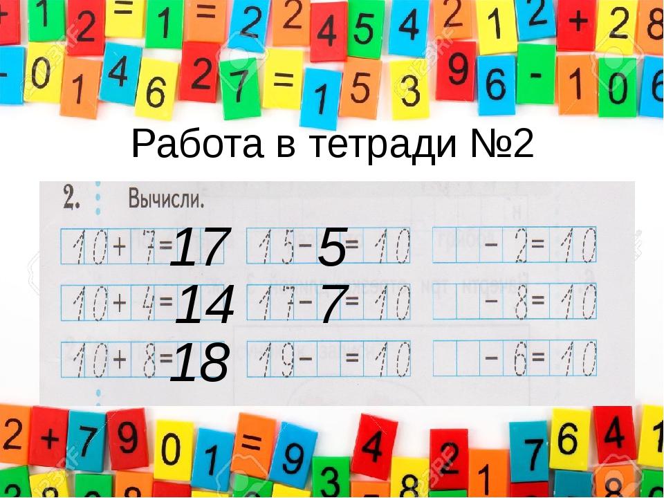 Работа в тетради №2 17 14 18 5 7