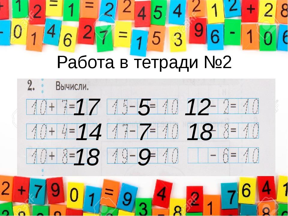 Работа в тетради №2 17 14 18 5 7 9 12 18