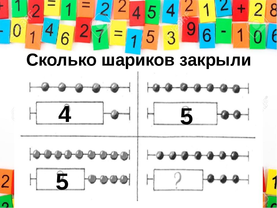 Сколько шариков закрыли на каждом рисунке? 4 5 5