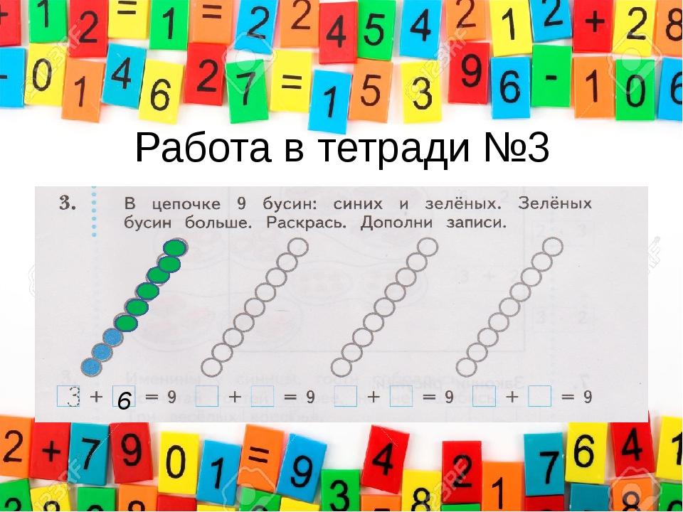 Работа в тетради №3 6