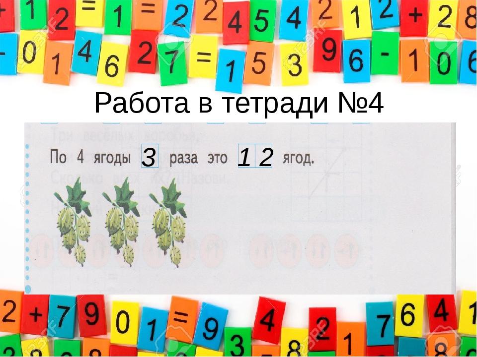 Работа в тетради №4 3 1 2