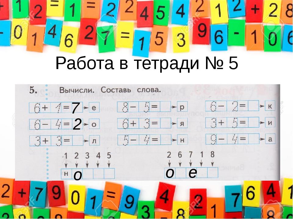 Работа в тетради № 5 7 е 2 о о