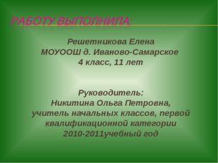 Решетникова Елена МОУООШ д. Иваново-Самарское 4 класс, 11 лет Руководитель: Н