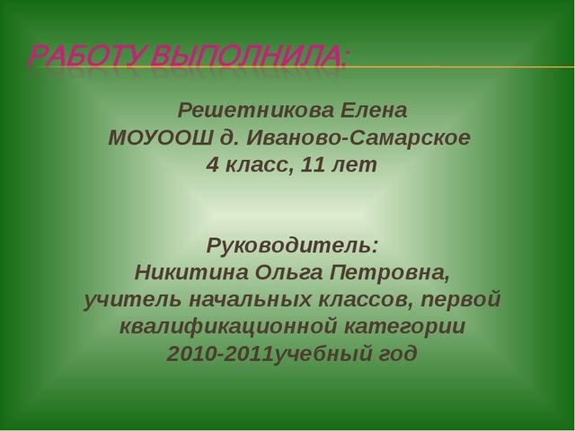 Решетникова Елена МОУООШ д. Иваново-Самарское 4 класс, 11 лет Руководитель: Н...