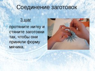 Соединение заготовок 3 шаг протяните нитку и стяните заготовки так, чтобы они