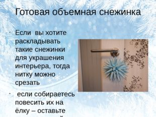 Готовая объемная снежинка Если вы хотите раскладывать такие снежинки для укра