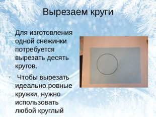 Вырезаем круги Для изготовления одной снежинки потребуется вырезать десять кр