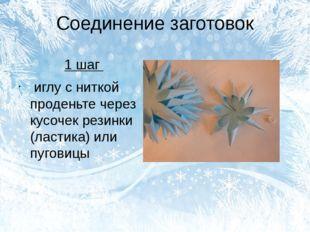 Соединение заготовок 1 шаг иглу с ниткой проденьте через кусочек резинки (лас