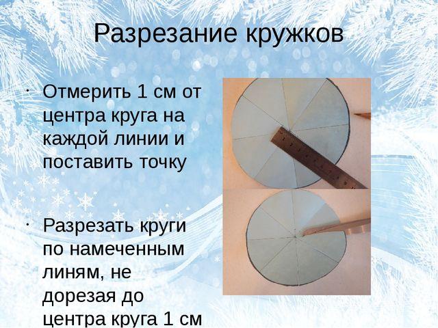 Разрезание кружков Отмерить 1 см от центра круга на каждой линии и поставить...
