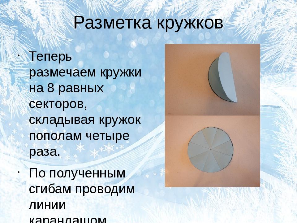 Разметка кружков Теперь размечаем кружки на 8 равных секторов, складывая круж...