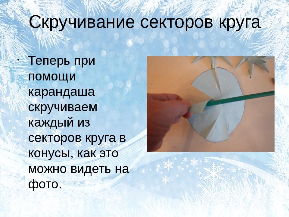 Скручивание секторов круга Теперь при помощи карандаша скручиваем каждый из с...