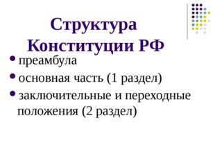 Структура Конституции РФ преамбула основная часть (1 раздел) заключительные и