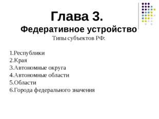 Глава 3. Федеративное устройство Типы субъектов РФ: 1.Республики 2.Края 3.Авт