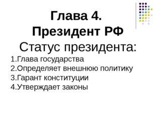 Глава 4. Президент РФ Статус президента: 1.Глава государства 2.Определяет вне
