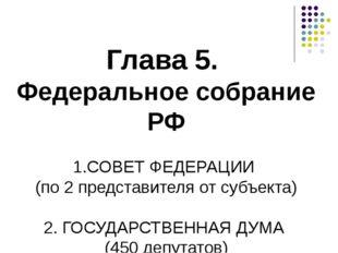 Глава 5. Федеральное собрание РФ 1.СОВЕТ ФЕДЕРАЦИИ (по 2 представителя от суб