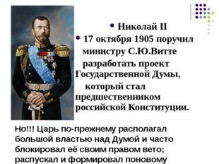 Николай II 17 октября 1905 поручил министру С.Ю.Витте разработать проект Госу