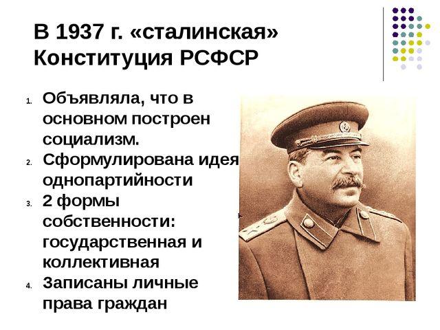 В 1937 г. «сталинская» Конституция РСФСР Объявляла, что в основном построен с...