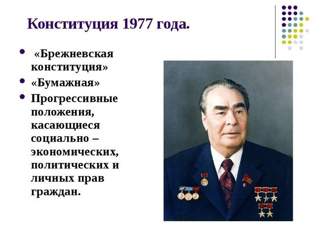 Конституция 1977 года. «Брежневская конституция» «Бумажная» Прогрессивные пол...