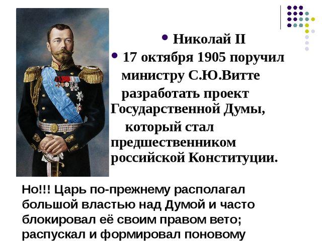 Николай II 17 октября 1905 поручил министру С.Ю.Витте разработать проект Госу...